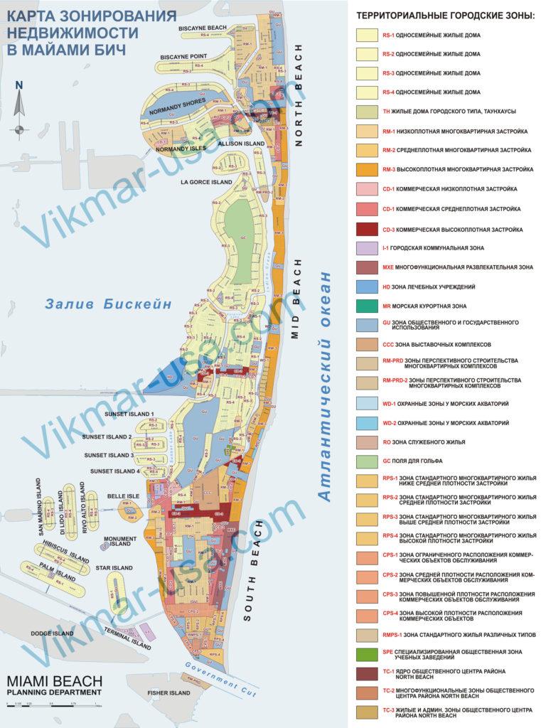Территориальное зонирование объектов недвижимости Майами Бич