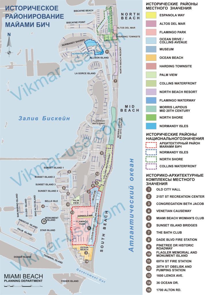 Карта исторического и архитектурного районирования недвижимости в Майами Бич